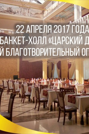 Первый Благотворительный Оперный Бал 22 апреля.